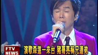日本演歌天王森進一來台灣了,老一輩的人一定對他不陌生,像是老歌「負心的人」和「苦海女神龍」都是翻唱他的作品,為了替在台演唱會造勢,他還上豬哥亮的節目 ...
