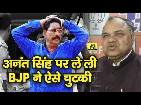 Anant Singh पर BJP के Ram Narayan Mandal का तंज, बोले - कब कौन पलट जाये नहीं कह सकते | LiveCities