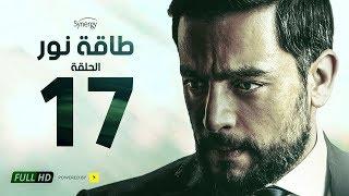 مسلسل طاقة نور - الحلقة السابعة عشر - بطولة هاني سلامة | Episode 17 - Taqet Nour Series
