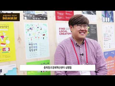 2019 로컬크리에이터 페스타 인터뷰 - 충북창조경제혁신센터 심병철 주임