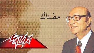 Madnak - Mohamed Abd El Wahab مضناك - محمد عبد الوهاب