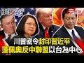 【@關鍵時刻 】20201007 完整版 蓬佩奧亞洲行鞏固反中聯盟以台灣為中心? 美大選戰況「撲朔迷離」!?  劉寶傑