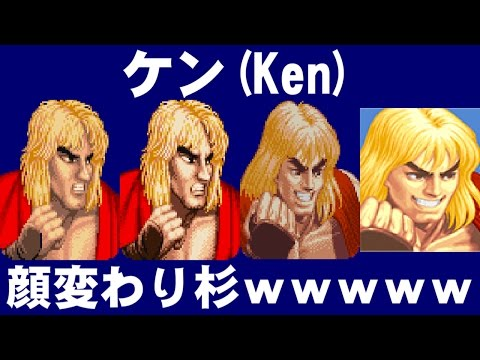 ケン(Ken) - STREET FIGHTER II Turbo(SNES)