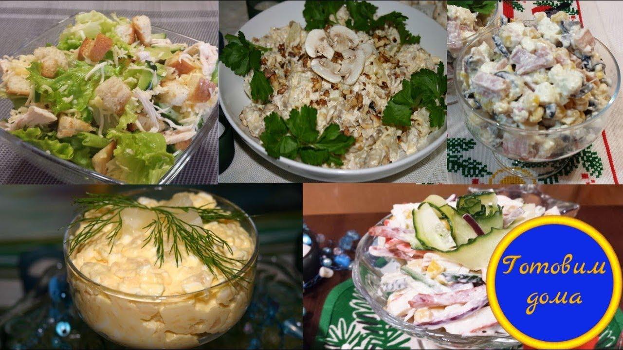 5 простых и вкусных салатов на праздничный стол!! Вкусно!!!!