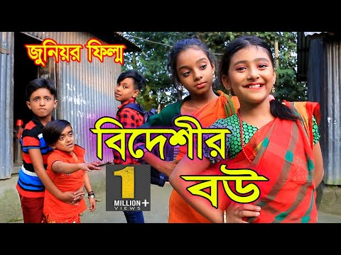 বিদেশীর  বউ | Bangla Junior Movie | Bideshir Bou   | জুনিয়র ফিল্ম | Moni & Emran | H R Junior