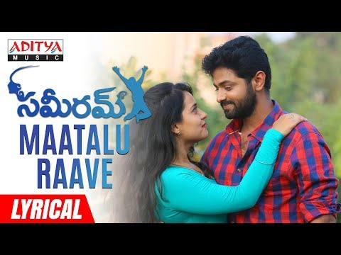 Maatalu Raave Lyrical | Sameeram Songs | Yashwanth, Amrita Acharya | Ravi Gundaboina