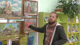 Выставка картин Александра Юдина
