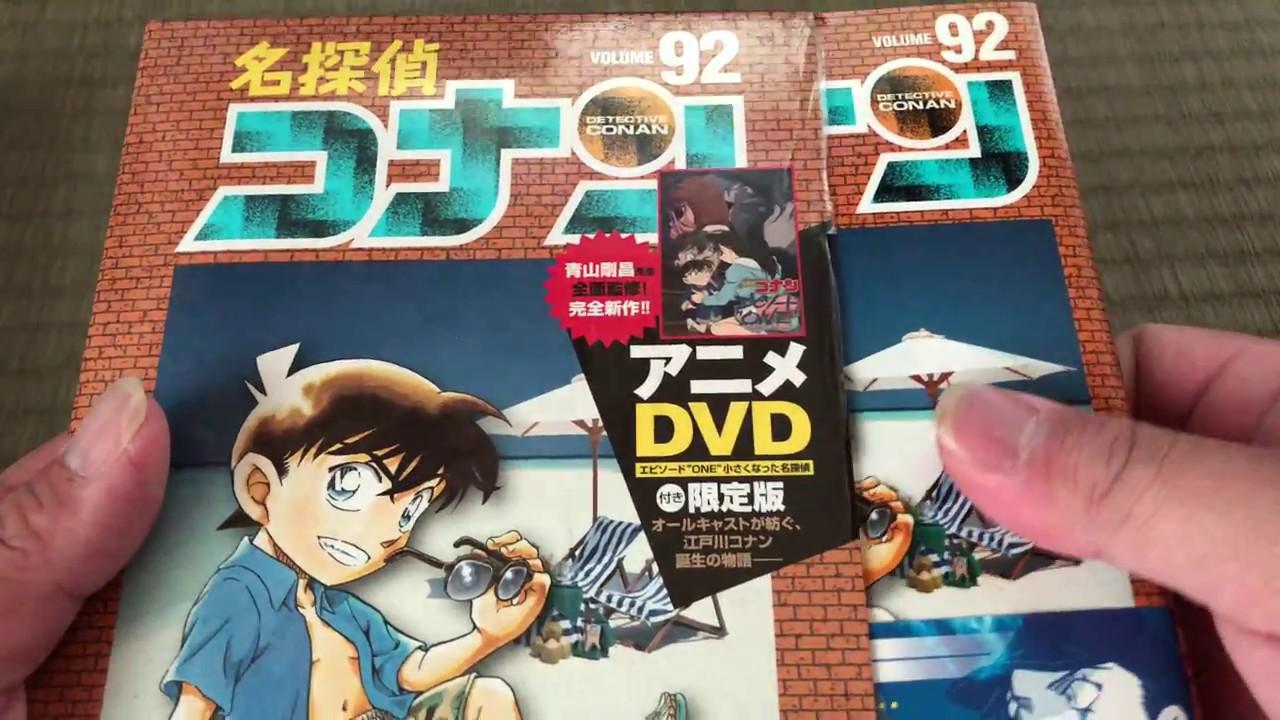 名探偵コナン92巻 Dvd付きバージョン コミック Youtube
