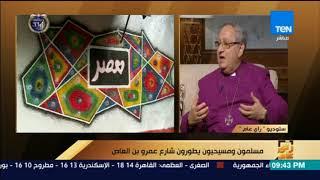 رأى عام - مطران الكنيسة الأسقفية يكشف السبب في تطوير شارع عمرو بن العاص thumbnail