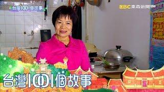 堅強慈母送暖人生 公益傳遞愛與溫暖 part6 台灣1001個故事
