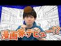 松丸亮吾が漫画家デビューしました ジャンプ World Maker mp3