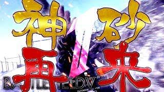 【BF5 Montage】バトルフィールド5でも神スナイパーは無双モード!!【BFV】