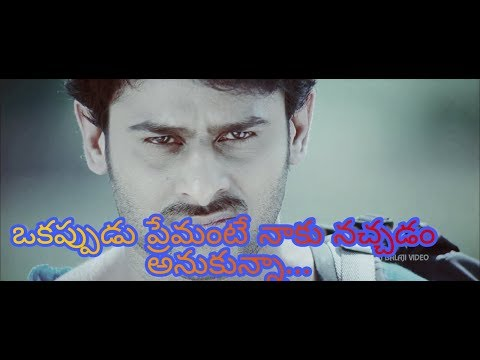 Most Emotional and Heart touching words by prabhas in Mr Perfect movie