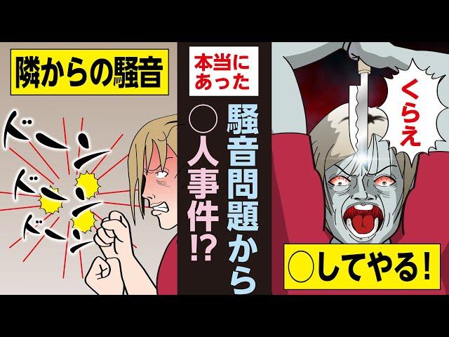 【実話漫画】騒音問題から隣人を滅多刺し!【大垣隣人殺人事件】