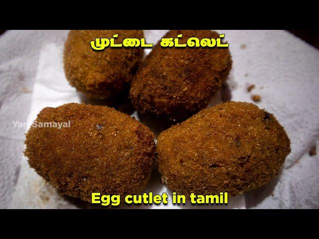 மாலை நேரத்துக்கேற்ற மொறு மொறு முட்டை கட்லெட்   Sri Lankan style  Crispy Egg cutlet in Tamil