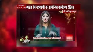पाकिस्तानी मीडिया में कर रहा है भारत का विरोध