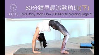 60分鐘早晨流動瑜珈 (下) Total Body Yoga Flow | 60-Minute Morning yoga #3 { Flow with Katie }