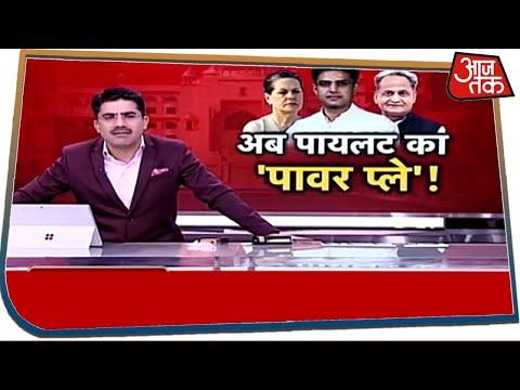 Rajasthan Political Crisis: Pilot के 'राम राम सा' का इशारा क्या है ?