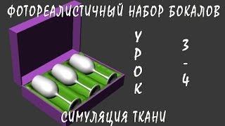 3D / 3Ds Max | Фотореалистичный набор бокалов (Симуляция Ткани (3/4))
