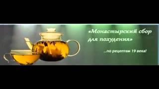 Отзывы о Монастырском чае