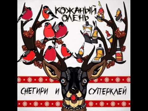 Клип Кожаный Олень - Труба (feat. Anacondaz)
