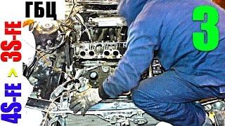 СНЯТИЕ ГБЦ ВМЕСТЕ С КОЛЛЕКТОРОМ (4SFE, Toyota)   Замена двигателя часть 3   (распредвалы, ГУР)