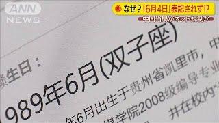 「6月4日」表記されず?中国当局がネット規制か(20/06/04)