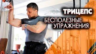 Трицепс - самые бесполезные упражнения//Вячеслав Герасимов