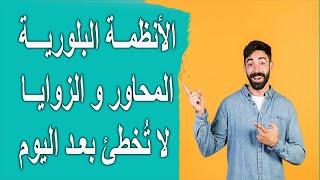 الأنظمة البلورية المحاور و الزوايا  ........ اللي مبيعرفش يسأل