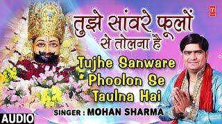तुझे साँवरे फूलों से तौलना है Tujhe Sanware Phoolon Se Tulna Hai I MOHAN SHARMAI Khatu Shyam Bhajan