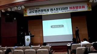 2020캡스톤디자인발표대회(4팀)국제레저관광학과(선문대…