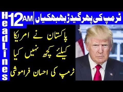 Trump says Pakistan doesn't do 'damn thing' for US | Headlines12 AM | 19 November 2018 | Dunya News
