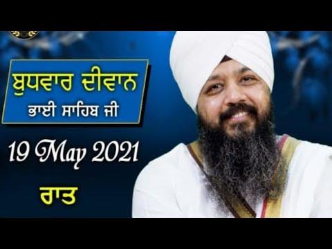 Live-Now-Bhai-Amandeep-Singh-Ji-Bibi-Kaulan-Ji-Wale-From-Amritsar-19-May-2021