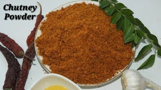 ಸಕತ್ತಾಗಿರುವ ಚಟ್ನಿ ಪುಡಿ ಮನೆಯಲ್ಲಿ ತಯಾರಿಸಿ | Chutney Powder Recipe in Kannada | Rekha Aduge