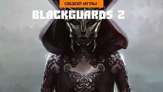 впечатления от Blackguards 2