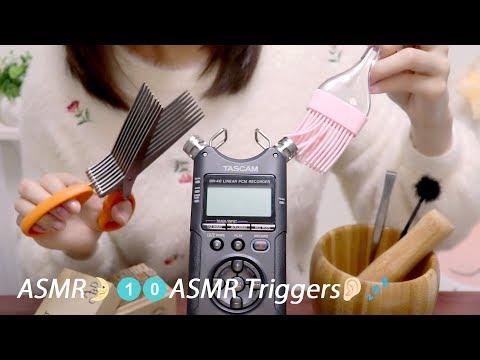 [Japanese ASMR] 10 ASMR Triggers For Sleep & Relaxing / DR-40 / Whispering