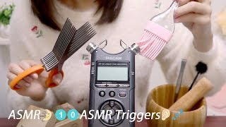 [Japanese ASMR] 10 ASMR Triggers For Sleep & Relaxing / DR-40 / Whispering