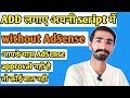 Without Approval AdSense Add Create Your WhatsApp Viral Script