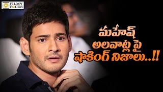Shocking facts about mahesh babu's habits - filmyfocus.com