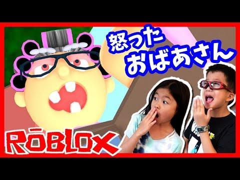 怒ったおばあさん👵💢 からの脱出🏃♂️ ゲーム実況 ROBLOX Escape New Grandma's House