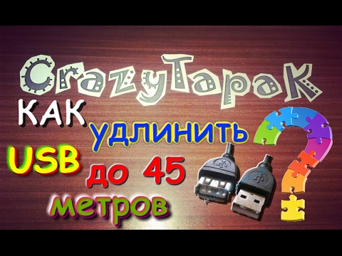 Как удлинить USB до 45 метров (#Crazy TapaK)
