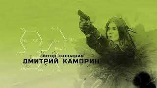 """Титры сериала """"Миссия"""" (""""Французский попутчик"""")"""