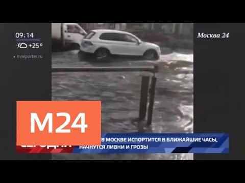 Ливни с градом обрушились на запад и север Москвы - Москва 24