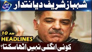 Shahbaz Sharif Innocent? - News Headlines | 10:00 AM | 12 Feb 2019 | Lahore Rang