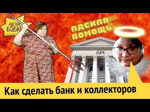 Как пенсионерка из Волгограда победила коллекторов и OTП-банк