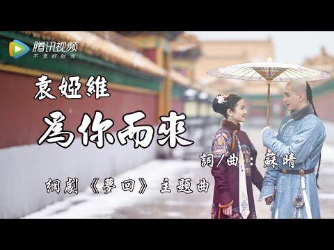 【夢回】袁婭維 - 為你而來   網劇《夢回》主題曲♬♫動態歌詞MV【高音質完整版】(2019)