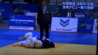 「舟久保彩香」2017ヨーロッパ・オープン57k級優勝、得意技は舟...