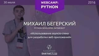 WebCamp:Python_Михаил Бегерский_Использование asyncio-стека для разработки веб-приложений(, 2016-08-18T12:02:45.000Z)