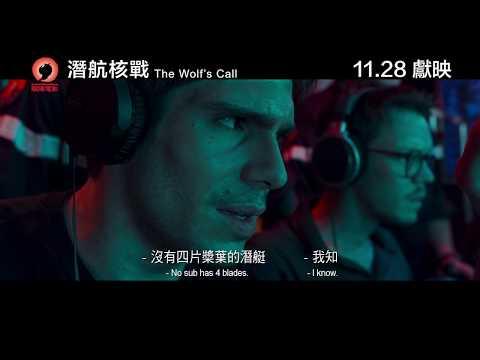 潛航核戰 (全景聲版) (The Wolf's Call)電影預告