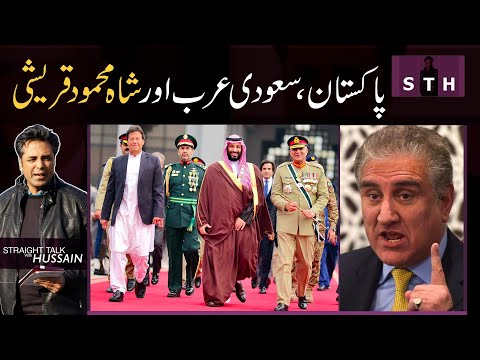 Shah Mehmood and Pak Saudi ties | Talat Hussain